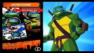 Черепашки ниндзя Легенды #311 ЛИГА ЛЕО Испытание   мульт игра TMNT Legends
