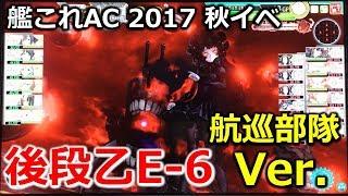 【後段 乙E-6】離島棲鬼戦②  航巡火力で封殺! 2017 秋イベ #12