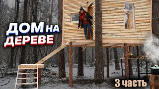 ДОМ В ЛЕСУ - ГИГАНТСКИЙ ДОМ НА ДЕРЕВЕ 3 ч - готовим плов в лесу