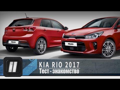 Kia Rio 5 Doors Хетчбек класса B - тест-драйв 3