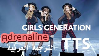 Girls' Generation - TTS - Adrenaline - Arabic Sub [الترجمة العربية]