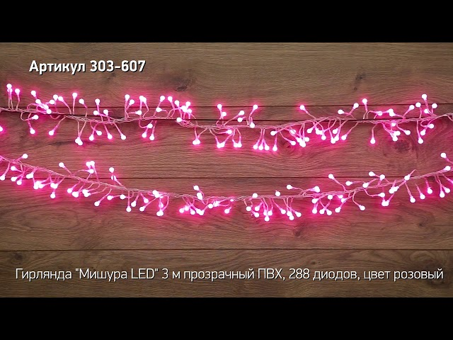 Режим работы гирлянды мишура LED NEON NIGHT, артикул  303-607