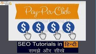Pay Per Click Tutorials in hindi - Google Adwords Benefits| Digital Learning44