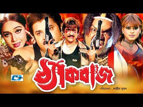 Thekbaz | Bangla Full Movie | Amit Hasan | Poly | Alek Zander Boo | Rupali | Misha Sawdagor | Shanu