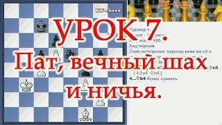Шахматы.Что такое пат, вечный шах и ничья в шахматах - Урок 7