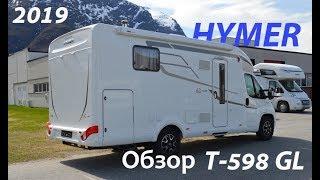 Дом на колесах Hymer T 598 GL, немецкая альтернатива Adria Matrix. Официально в России.