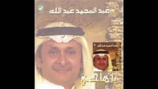 Abdul Majeed Abdullah … Ya Hajesi   عبدالمجيد عبدالله … يا هاجسي تحميل MP3