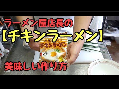 【必見!】ラーメン屋店長が紹介するチキンラーメンの美味しいアレンジ方法!
