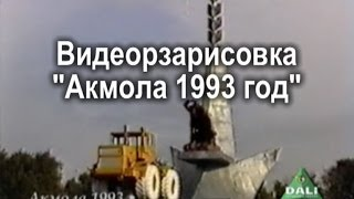 "Видеорзарисовка ""Акмола 1993 год"""