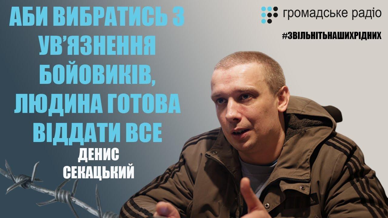Аби вибратися з ув'язнення бойовиків, людина готова віддати все,– Секацький