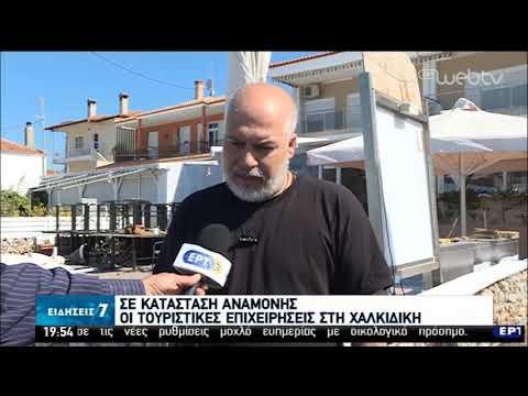 Χαλκιδική | Προετοιμασίες για τις τουριστικές επιχειρήσεις | 05/05/2020 | ΕΡΤ