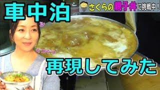 mqdefault - (車中泊飯)さくらの親子丼を再現したが残念な結果になったw『Japanese Cooking Oyakodon』 (GUキャンプ)