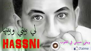 تحميل اغاني cheb hasni لي بيني وبينها الشاب حسني MP3
