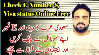 How to check Saudi Arabia Visa and E number Online