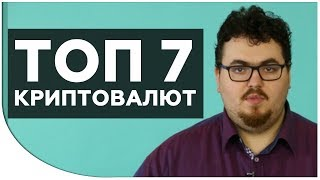 ТОП 7 Криптовалют для удачного ИНВЕСТИРОВАНИЯ | Как заработать на криптовалюте? Дмитрий Карпиловский