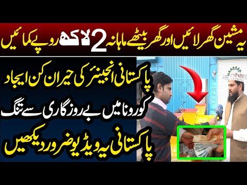 ہ مشین لائیں اور گھر بیٹھے ماہانہ 2 لاکھ کمائیں،پاکستانی انجینئر کی زبردست ایجاد