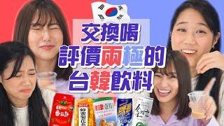 台韓「評價兩極」飲料大PK! 哪一國的比較難喝?!| feat.到處都是瘋女人【交換系列#1】