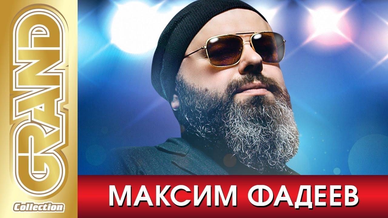 МАКСИМ ФАДЕЕВ * Лучшие песни любимых исполнителей (2020) * GRAND Collection (12+)