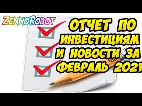 """Отчёт """"Февраль 2021"""" по инвестициям. Инвестиционный портфель"""