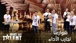 تحميل اغاني الأغنية التي اشتهرت في Arabs Got Talent مع فريق شوارعنا MP3