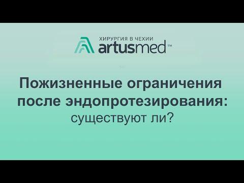 Пожизненные ограничения после эндопротезирования коленного и тазобедренного сустава: какие бывают?