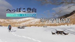 へっぽこ登山冬の曽爾高原奈良県