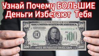 7 Мифов мешающих тебе стать миллионером – Как настроить себя на большие деньги и стать богатым