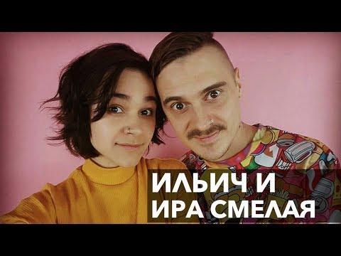 Ильич и Ира Смелая о первой работе, миллионах на YouTube и Павле Дурове