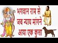 भगवान राम से जब न्याय मांगने आया एक कुत्ता श्री राम के न्याय की अनोखी कहानी