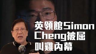 英領館Simon Cheng被屈叫雞內幕 環境局長認為二噁英來自燒垃圾 〈蕭若元:蕭氏新聞台〉2019-11-20