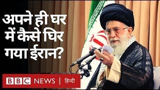 Iran Vs USA : ऐसी गलती कि ईरान अपने घर में ख़ुद ही घिर गया?
