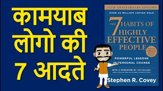 7 Habits Of Highly Effective People By Stephen R. Covey Audiobook I Book Summary In Hindi I Animated