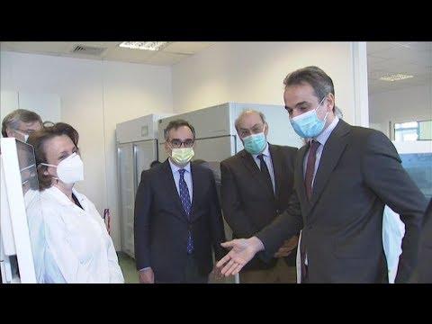 Κυρ. Μητσοτάκης: Αξιοποιούμε τις δυνατότητες του ΕΚΕΑ για να κάνουμε αξιόπιστα τεστ μοριακού ελέγχου