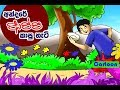Sinhala Kids Stories -How Andare ate hoppers?