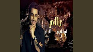 ابراهيم عبد الجبار عالم تحميل MP3