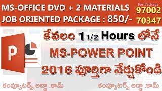 Ms-Power Point Complete Tutorials in Telugu || www.computersaddda.com