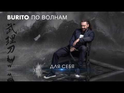 Burito - По волнам (lyric video)