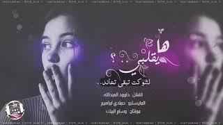 تحميل اغاني مجانا داوود العبدالله ها يقلبي - لشوكت تبقى تعاني (2020)حصريا