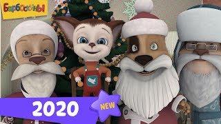 Барбоскины | С новым годом!  🎄🎅🎉 Сборник мультфильмов для детей