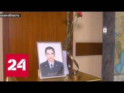 Убийственное расследование: за что поплатилась жизнью подполковник МВД Евгения Шишкина? - Россия 24