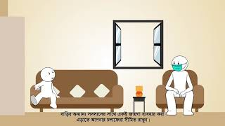 Home care for suspected and mild cases of COVID-19 (Bengali Subtitles)