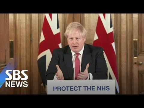 영국 총리도 확진…이탈리아, 하루 새 사망자 1천 명 가까이 늘어 / SBS