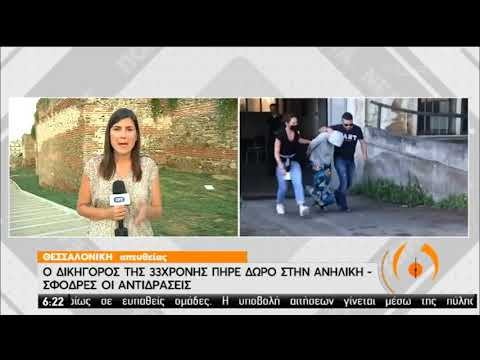 Σφοδρές αντιδράσεις για το δώρο του δικηγόρου της 33χρονης στην ανήλικη   29/06/2020   ΕΡΤ