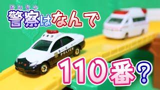 トミカはたらくくるま警察はなぜ110番?ねば~る君先生のびる塾ねばねばTV車nebaarukun