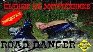Смотреть онлайн Подборка аварий: Пьяные мотоциклисты