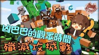【巧克力】『Minecraft 1.9:殲滅攻城戰』 - 凶巴巴的觀眾時間
