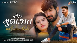 Kishan Raval - Ek Mulakat - Full Video - New Gujarati Song - Keshar Music