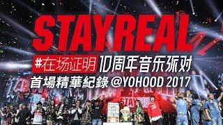 STAYREAL #在場証明 10週年音樂派對  - 上海場精華紀錄