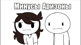 Theodd1sout и я жалуюсь о Аризоне   and I Complain About Arizona (  Jaiden Animations на русском )