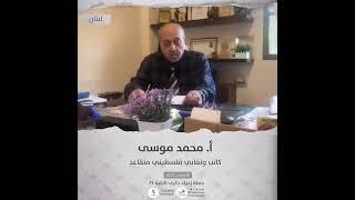 انتماء2021: الاستاذ محمد موسى، كاتب ونقابي فلسطيني متقاعد، لبنان